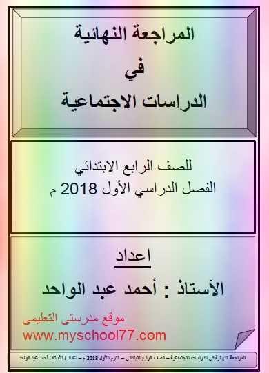 أقوى مراجعة دراسات اجتماعية للصف الرابع الابتدائي ترم أول 2019 للأستاذ أحمد عبد الواحد