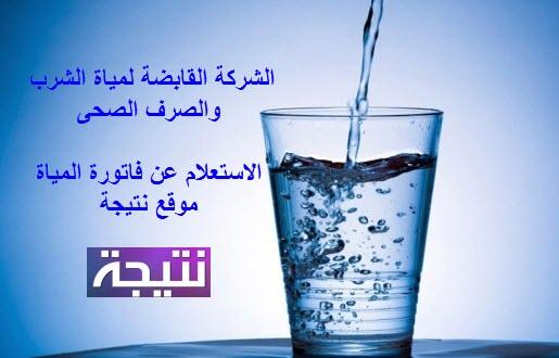 شركة مياه الشرب والصرف الصحى بالشرقية - الاستعلام عن فاتورة المياه