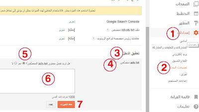 كيفية إصلاح ملف Ads.txt الأرباح في خطر - Google Adsense تحديث هام
