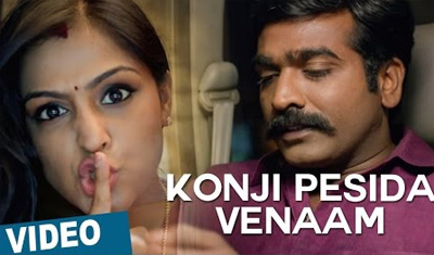 Konji Pesida Venaam Video Song | Sethupathi | Vijay Sethupathi | Remya Nambeesan | Nivas K Prasanna
