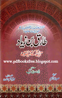 Best book on islamic history in urdu