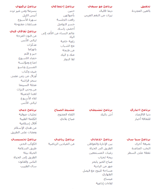 برامج الاذاعة المغربية الوطنية