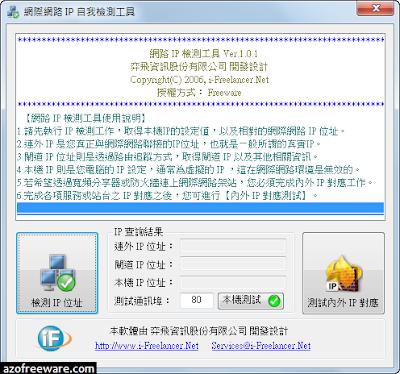 網際網路IP自我檢測工具