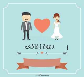 صور دعوة زفاف 2018