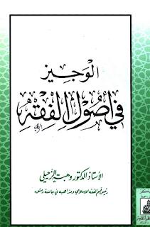 تحميل كتاب اصول الفقه لوهبة الزحيلي pdf