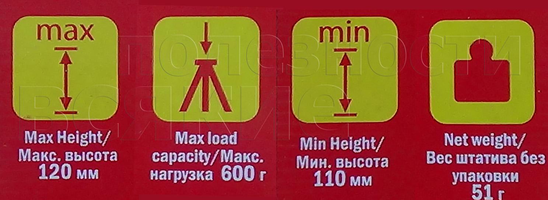 технические характеристики и потребительские свойства трипода мини