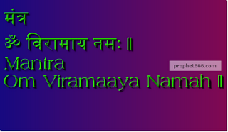 Indian Mantra for removing frustration