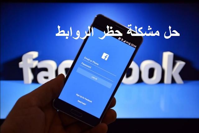 ماهو حل حظر روابط المواقع/المدونة في الفيسبوك