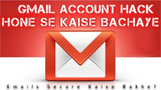 gmail-id-hack-hone-se-kaise-bachaye