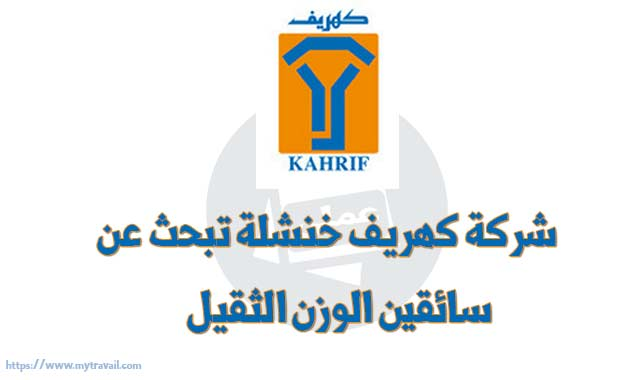 kahrif-khenchela-recrute