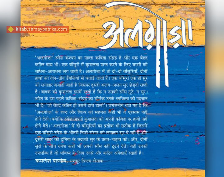 अलगोजा हिंदी समीक्षा दीपक मशाल