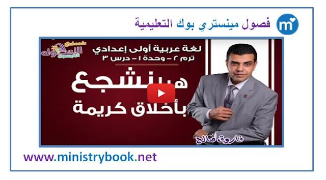 شرح درس هيا نشجع باخلاق كريمة - لغة عربية الصف الاول الاعدادي ترم ثاني 2019-2020-2021-2022-2023-2024-2025