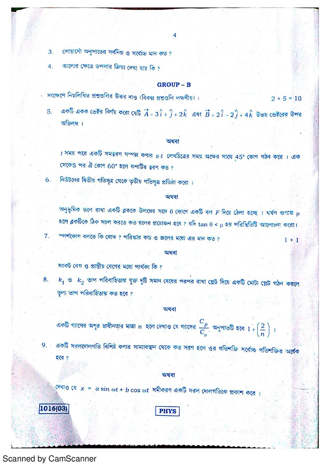 Kinganupamdutta wbchse 11xi 2015 2016 exam questions pdf physics question chemistry question fandeluxe Gallery