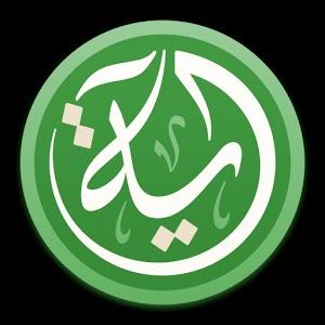 تطبيق القرآن الكريم الافضل Ayah آية للأندرويد