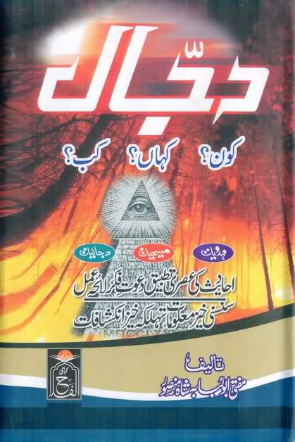 islamic online books in urdu