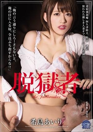Tên biến thái và cô nàng Airi Kijima xinh đẹp SHKD-730 Airi Kijima