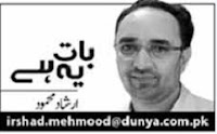 Irshad Mehmood Column - 31st October 2013