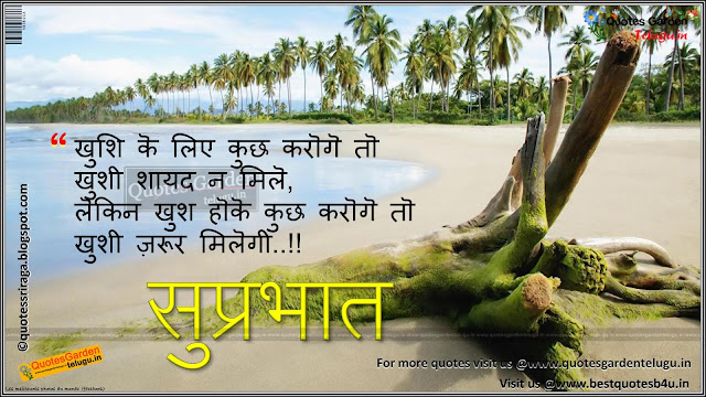hindi suprabhat shayari good morning quotes