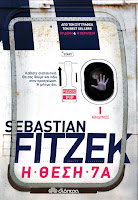 https://www.culture21century.gr/2019/03/h-thesh-7a-toy-sebastian-fitzek-book-review.html