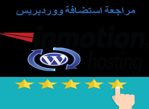 مراجعة استضافة ووردبريس InMotion