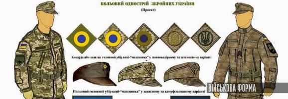 Малюнки польової форми в українському камуфляжі та у варані, мазепінка, варінти кокарди
