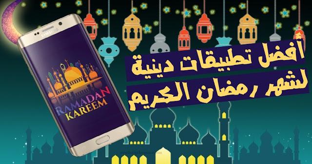 أفضل تطبيقات أندرويد إسلامية ورمضانية