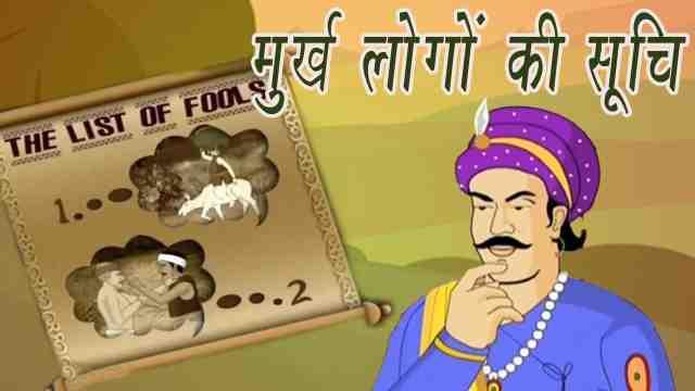 Moorkhon ki soochi, murkhon ka list kahani akbar birbal