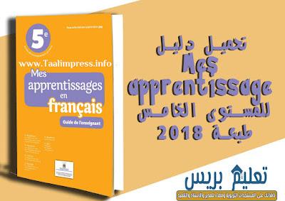 تحميل دليل الأستاذ Mes apprentissages المستوى الخامس ابتدائي طبعة 2018