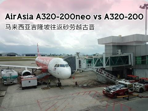 【航空体验】亚洲航空AirAsia A320-200neo vs A320-200 吉隆坡往返砂劳越古晋