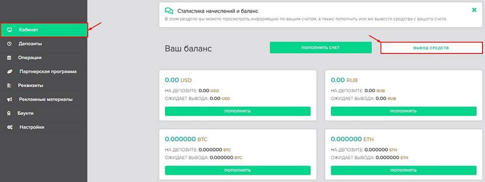 Вывод средств в BitBee