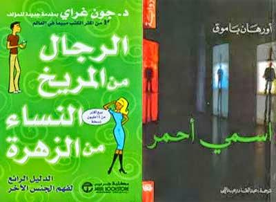 تحميل كتب,كتب,تحميل كتب تنمية بشرية,كتب للتحميل,تحميل قصص ورويات,download book
