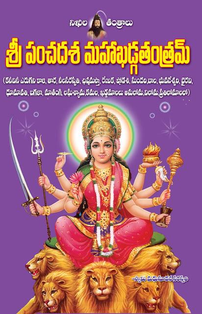 పంచదశ మహాఖడ్గ తంత్రం | Panchadasa Mahaa khadga Tantram