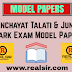 Panchayat Talati & Junior Clark 50 Model Paper Free Download - 2019
