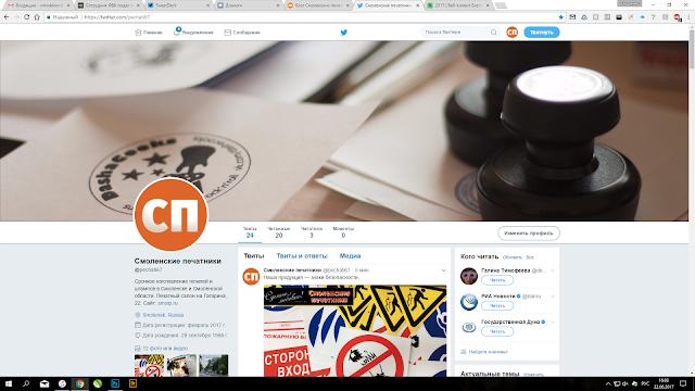 Твиттер Смоленские печатники