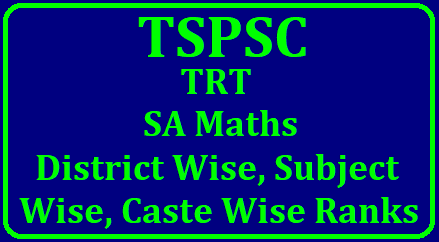 TSPSC TRT School Assistants SAs Maths District Wise, Subject wise, Caste wise Ranks TSPSC has released TRT SA General merit list.We have prepared TRT SA District Ranks. Thes software has designed to make easy for the candidate to findout their Rank in their Respective Districts. The results which are shown here are the software system generated District Ranks This is not final..TSPSC will release Final list after certificate verification. Below we have given Subject wise District Rank Generator./2018/06/tspsc-trt-school-assistants-sa-Maths-district-wise-subject-wise-caste-wise-rank-calculator.html