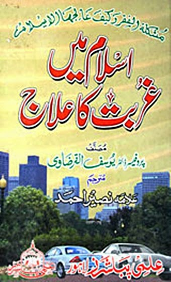 Islami Me Gurbat ka Ilag pdf kitab