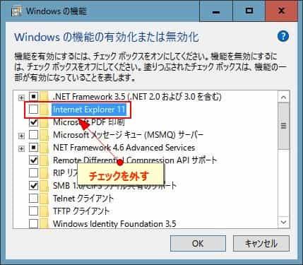 Windows10】「Internet Explorer...