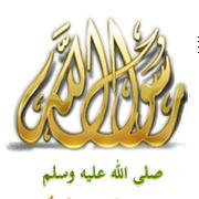 الطريق الى الله من هو محمد رسول الله