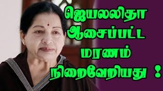 Jayalalitha Wish To Death Before Cho Ramaswamy Death | Friends
