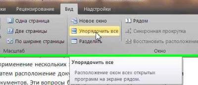 Работа с несколькими документами Word 2010