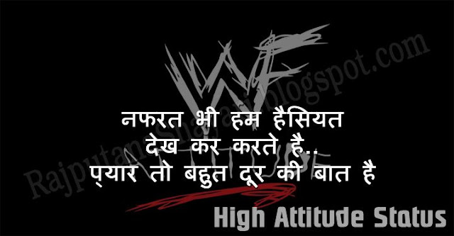 High Attitude Status, High Attitude Status In Hindi, High Attitude Quotes, Whatsapp Status, Facebook Status, High Attitude Shayari,