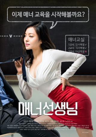 Manner Teacher 2016  18+ Korean 450MB HDRip 720p
