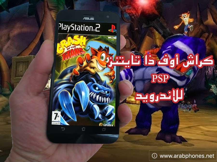 تحميل لعبة كراش أوف ذا تايتنز PSP للاندرويد