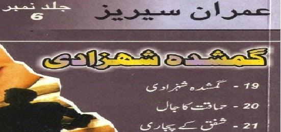 http://www.bookstube.net/2014/10/gumshuda-shehzadi-by-ibn-e-safi.html