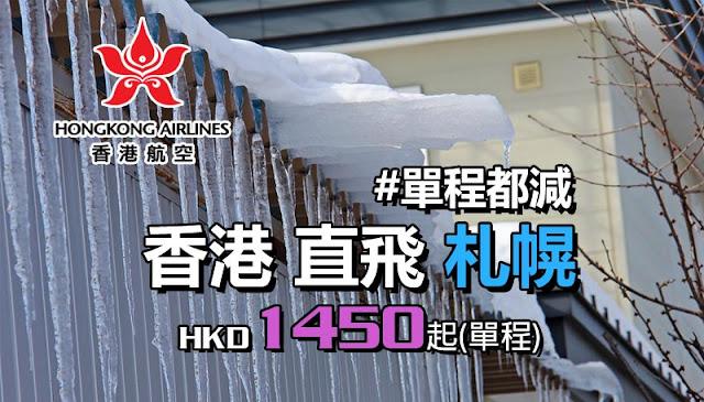 得7日邊度夠!香港航空 單程優惠,香港飛札幌 HK$1,450起,9至12月出發