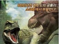 Download Film Tarbosaurus 3D (2012) Bluray Subtitle Indonesia