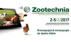 symmetoxh-tou-elga-sth-zootechnia-2017-sth-thessalonikh