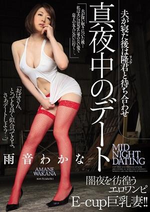 Takashi Kun And Waiting Rain Wakana After Sleeping Midnight Dating Husband [JUX-959 Wakana Amane]