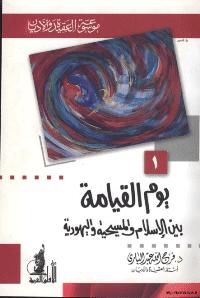 تحميل كتاب يوم القيامة بين الاسلام والمسيحية واليهودية pdf فرج الله عبد الباري
