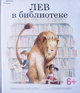 """Мишель Кнудсен """"Лев в библиотеке"""""""